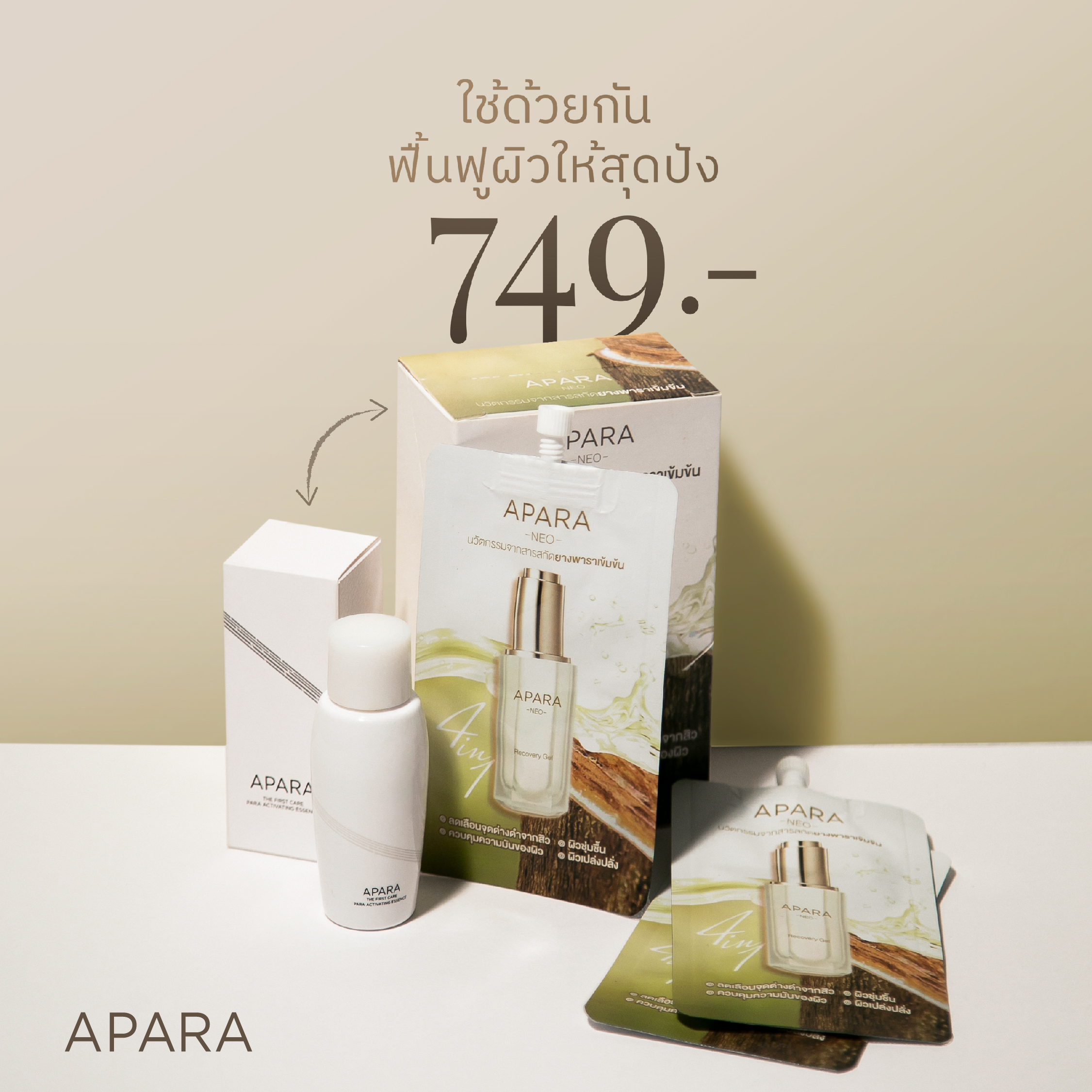 APARA  ESSENCE 30 ml. + Recovery Gel 1 กล่อง